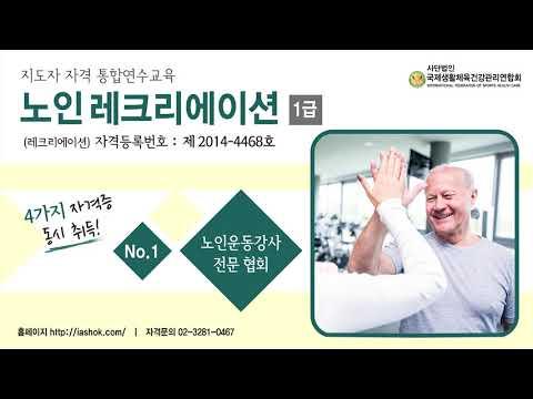국제퍼스널트레이너협회 IPTA  노인운동강사 영상