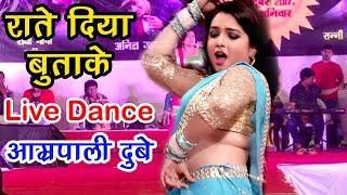 Video Amrapali दुबे के ठुमके पर झूम उठा सूरत - Raate Diya Buta Ke - LIVE DANCE IN SURAT - Bhojpuri Songs MP3, 3GP, MP4, WEBM, AVI, FLV Juli 2018