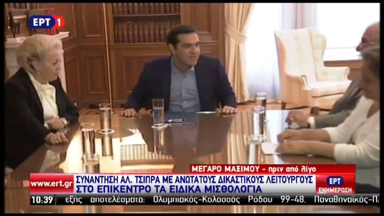 Συνάντηση Αλ. Τσίπρα με ανώτατους δικαστικούς λειτουργούς