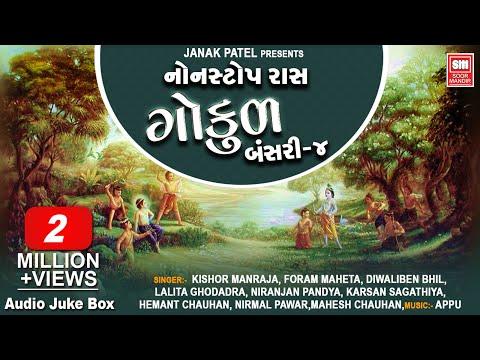 Video GOKUL {Bansari 4} : NonStop Gujarati  Ras Garba by Hemant Chauhan || Soor Mandir (Gujarati) download in MP3, 3GP, MP4, WEBM, AVI, FLV January 2017