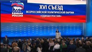 Делегация Новгородской области приняла участие в XVI отчетно-выборном Съезде
