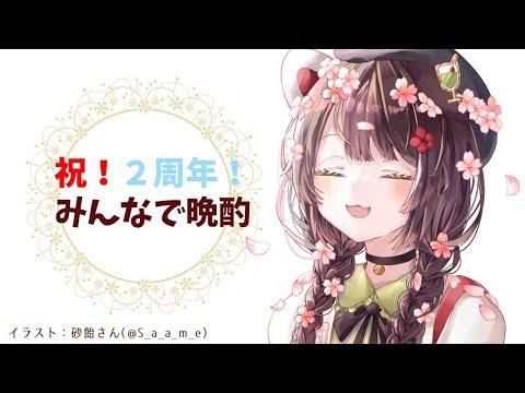 【晩酌】デビューから2周年!思い出いっぱい【戌亥とこ/にじさんじ】
