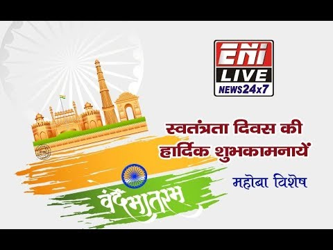 ENI Live :: HAPPY INDEPENDENCE DAY – MAHOBA WISHESH