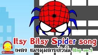 เพลงแมงมุมลายตัวนั้น (Itsy bitsy spider) เวอร์ชั่นภาษาอังกฤษ มาในชุดสไปเดอร์แมน (spider man) น่ารักม