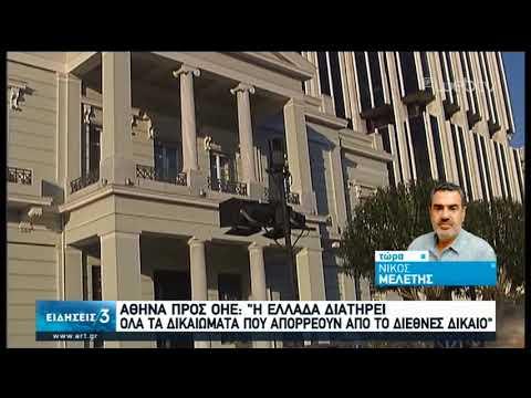 Επιστολή της Ελλάδας στον ΟΗΕ για το τουρκο-λιβυκό μνημόνιο | 27/02/2020 | ΕΡΤ