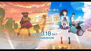 Nonton Hirune Hime Shiranai Watashi no Monogatari Film Subtitle Indonesia Streaming Movie Download