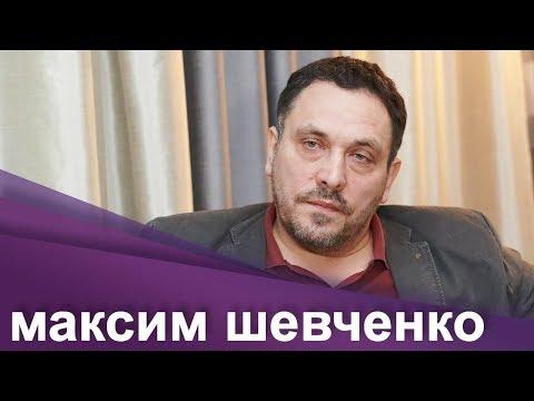 Журналист и телеведущий Максим Шевченко: «Западу выгоден нынешний режим в России»