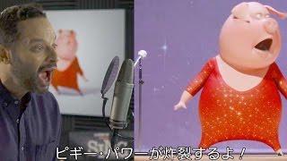映画『SING/シング』本編映像