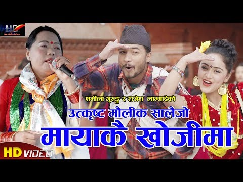 (मौलिक सालैजो गीत|| New Salaijo Song || Mayakai Khojima || Sarmila Gurung & Rajesh Lamgade || - Duration: 8 minutes, 52 seconds.)