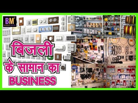 Profitable Electrical Business Ideas in hindi : Business Mantra