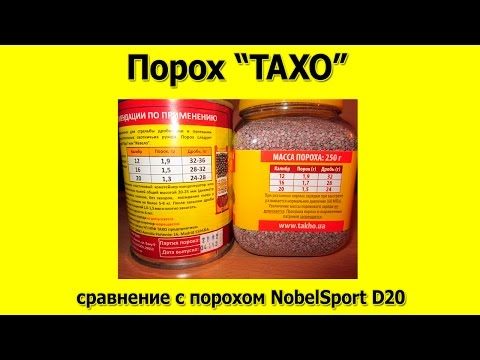 Порох ТАХО сравнение с NоbеlSроrт D20 - DomaVideo.Ru