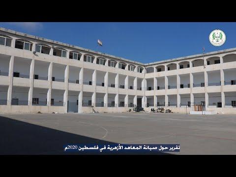 تقرير حول صيانة وترميم المعاهد الأزهرية في فلسطين 2020م