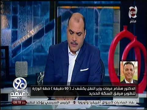 هاتفيا الاستاذ الدكتور هشام عرفات وزير النقل معلقا على توقيع عقد توريد وتصنيع 1300 عربة قطار