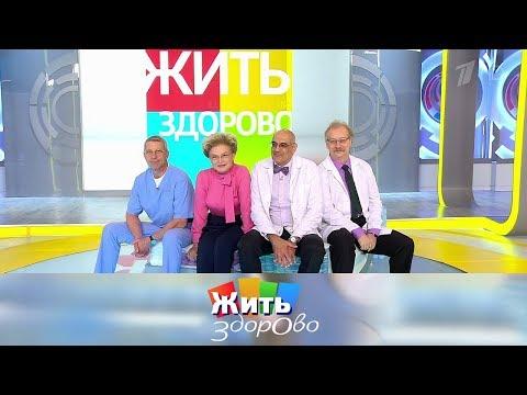 Жить здорово - Выпуск от 20.09.2018 - DomaVideo.Ru