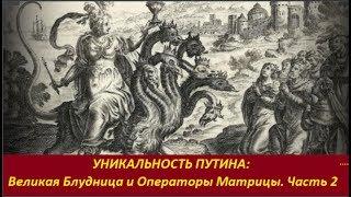 Уникальность Путина: Великая Блудница и Операторы Матрицы.ч.2 № 1703