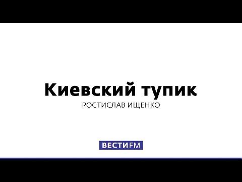 Европа пытается давить на Украину * Киевский тупик (13.06.2018) - DomaVideo.Ru
