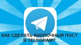 В данном уроке рассмотрим процесс создания кнопочного поста в Telegram. Подписка на канал: https://goo.gl/eEDRnN Биржа рекламы Telegram https://goo.gl/CxTgd3...