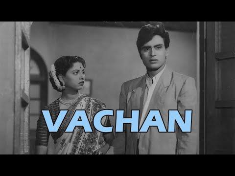 Vachan (1955) Hindi   Geeta Bali   Rajendra Kumar   Balraj (Full Movie)
