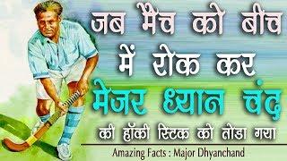 Video हॉकी के जादूगर मेजर ध्यान चंद के बारे में कुछ रोचक तथ्य | Amazing Facts About Major Dhyanchand | MP3, 3GP, MP4, WEBM, AVI, FLV September 2018