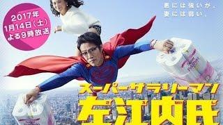 Nonton [Teaser 2] Super Salaryman Mr. Saenai [Live Action Drama 2017] Film Subtitle Indonesia Streaming Movie Download