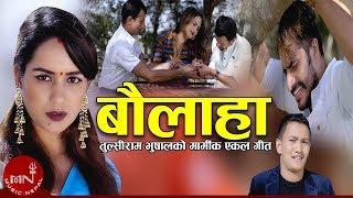 Bahula - Kamal Singh Jhakri Magar