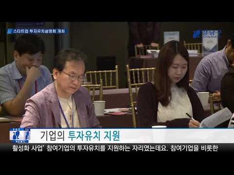 강남구청스타트업 투자유치설명회 개최