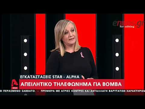 Video - Τηλεφώνημα για βόμβα σε Alpha και Star