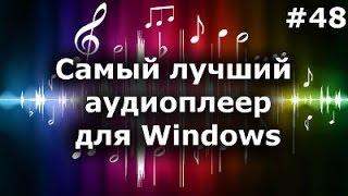 Video Cамый лучший аудиоплеер для Windows. Foobar2000, winamp, aimp MP3, 3GP, MP4, WEBM, AVI, FLV Mei 2019