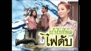 Konbai Klaykried  ก่อนบ่าย - น้ำไม่ไหลไฟดับ EP.1 13/04/26