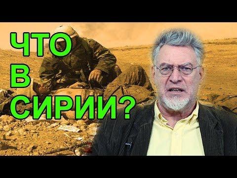 Американцы убили русских солдат в Сирии. Артемий Троицкий (видео)