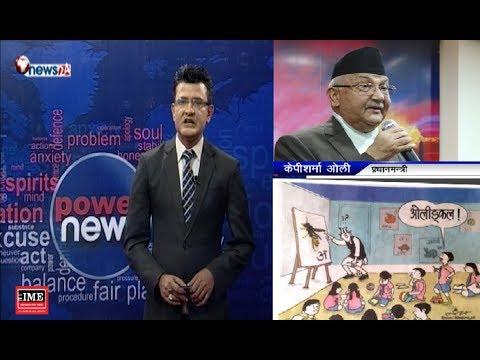 """(नेपाली राजनीतिमा """"अरिङ्गाल"""" आतङ्क ! - POWER NEWS - Duration: 17 minutes.)"""