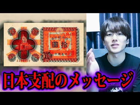 「米国」と書かれた日本の10円札【都市伝説】 видео