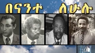 'በእናንተ ለሁሉ' Benante Lehulu Feleke Kassa New Ethiopian Music Video