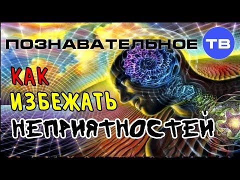 Как избежать неприятностей (Познавательное ТВ Михаил Величко) - DomaVideo.Ru