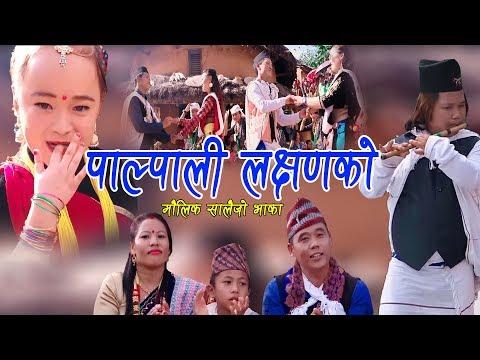 (पाल्पाली लक्षणकाे || New Nepali Typical salaijo Bhaka 2075, 2018 || Mek Saru Magar & Mina Jhedi Maar - Duration: 10 minutes.)