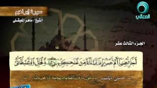 سورة  إبراهيم كاملة للقارئ الشيخ ماهر بن حمد المعيقلي