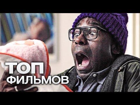 10 КОМЕДИЙ ДЛЯ ТЕХ КТО ОБОЖАЕТ ЧЕРНЫЙ ЮМОР - DomaVideo.Ru