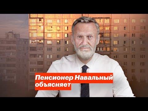 Пенсионер Навальный о повышении пенсионного возраста и кидалове каждого из нас