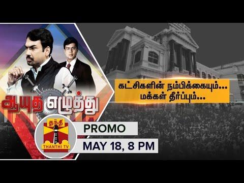 -18-5-2016-Ayutha-Ezhuthu--Parties-Hope-and-Peoples-Verdict-Promo-Thanthi-TV