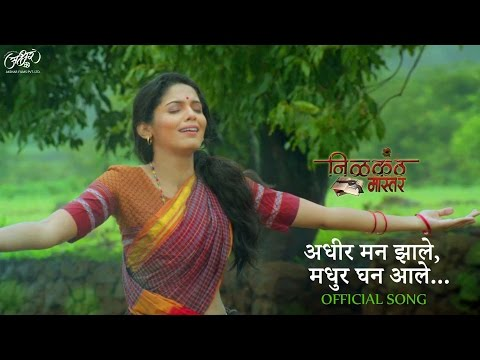 Video Adhir Man Zale, Madhur Ghan Aale Full HD Song - Nilkanth Master download in MP3, 3GP, MP4, WEBM, AVI, FLV January 2017