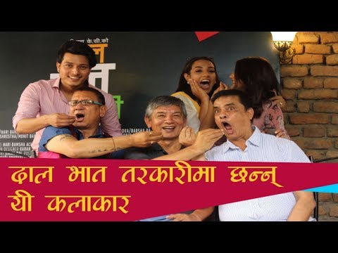 (Priyanka, Barsha र Pushpa Final-पाक्ने भयो 'दाल भात तरकारी' | Dal Bhat Tarkari | FOR SEE NETWORK | - Duration: 28 minutes.)