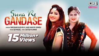 Video Suna Re Gandase | New Dj Song 2020 |Sheenam katholic,Sonika Singh |New Haryanvi Songs Haryanavi 2020 download in MP3, 3GP, MP4, WEBM, AVI, FLV January 2017