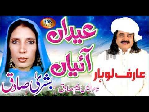 Eidan Aiyan [ Arif Lohar & Bushra Sadiq ]