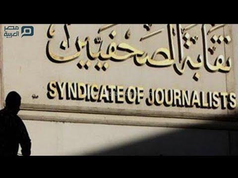 شروط الترشح لمنصب نقيب الصحفيين