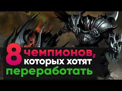 [LoL] 8 Чемпионов, которых Riot хотят переделать