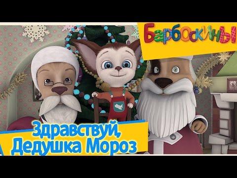 Барбоскины - Здравствуй, Дедушка Мороз (Сборник зимних серий) (видео)