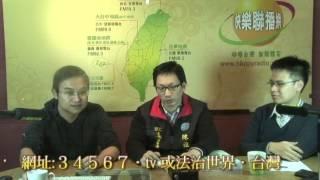 世界大未來台灣基本法第4集
