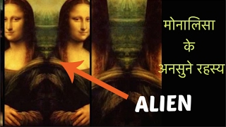 Video मोनलिसा की तस्वीर के अनसुने रहस्य | Biggest unsolved mystery of mona lisa painting | Rahasya download in MP3, 3GP, MP4, WEBM, AVI, FLV January 2017