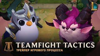 Расставляйте фигурки — Режим Teamfight Tactics доступен на основных серверах League of Legends