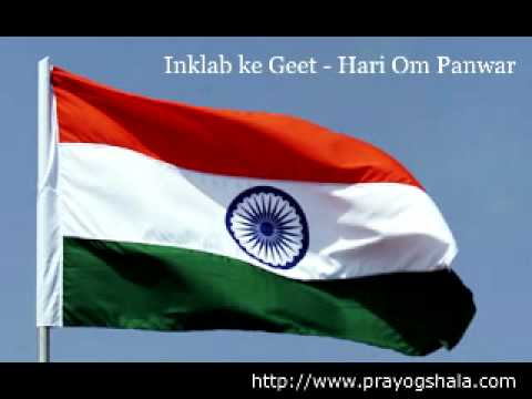 Video Inklab ke Geeth Sunane Wala hoon - Hari Om Panwar download in MP3, 3GP, MP4, WEBM, AVI, FLV January 2017